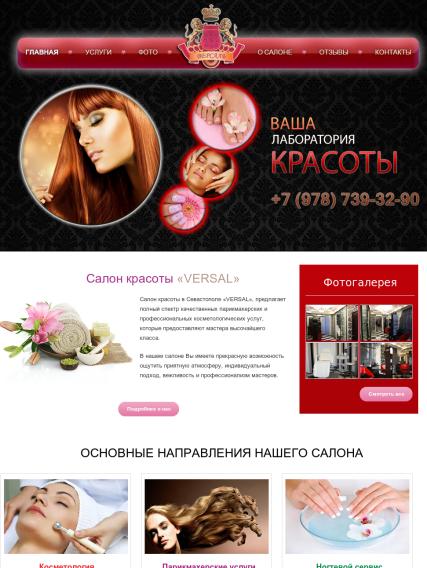 Главная страница салона красоты