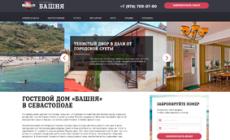 """Создание сайта для гостевого дома """"Башня"""""""